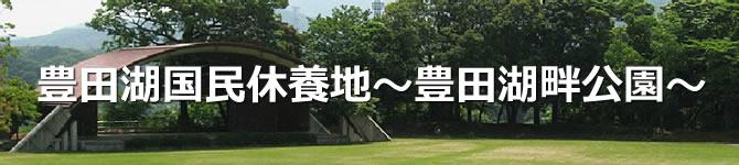 link_kohankouen