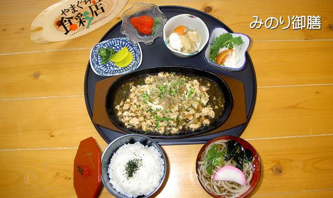 menu_minori