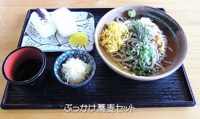 menu_soba_bukkake